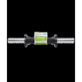 Гриф гантельный Starfit Bb-105, металлический, с пластиковыми замками, 35 см