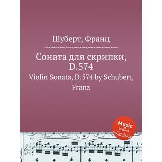 Соната для скрипки, D.574