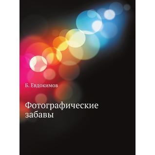 Фотографические забавы (ISBN 13: 978-5-458-24683-5)