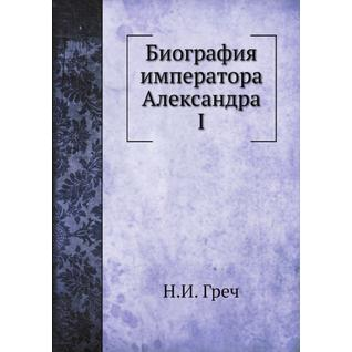 Биография императора Александра I