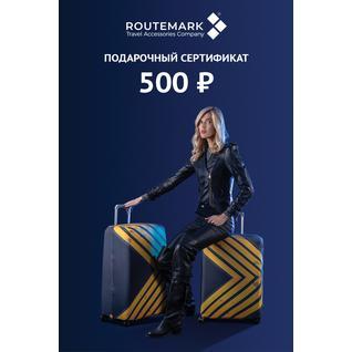 Сертификат 500рублей Routemark