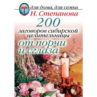 200 заговоров сибирской целительницы от порчи и сглаза