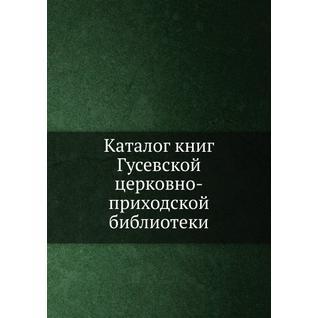 Каталог книг Гусевской церковно-приходской библиотеки