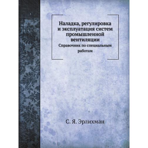 Наладка, регулировка и эксплуатация систем промышленной вентиляции 38717891