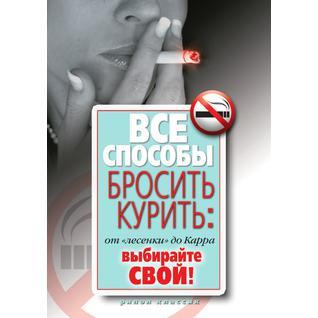 Все способы бросить курить