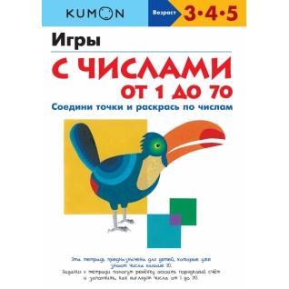 KUMON. Книга KUMON. Игры с числами от 1 до 70, 978-5-00057-719-618+