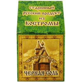 Черная пищевая соль мелкого помола ( упаковками 40г.)