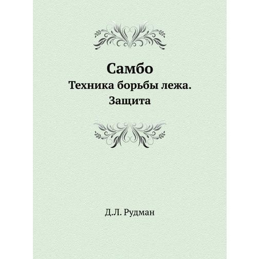 Самбо (ISBN 13: 978-5-458-24540-1) 38716915