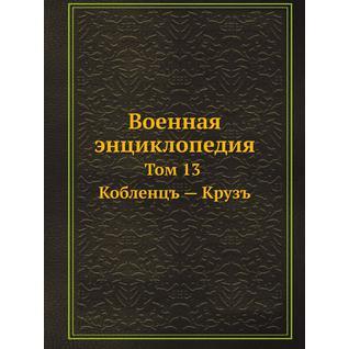 Военная энциклопедия (ISBN 13: 978-5-517-88117-5)