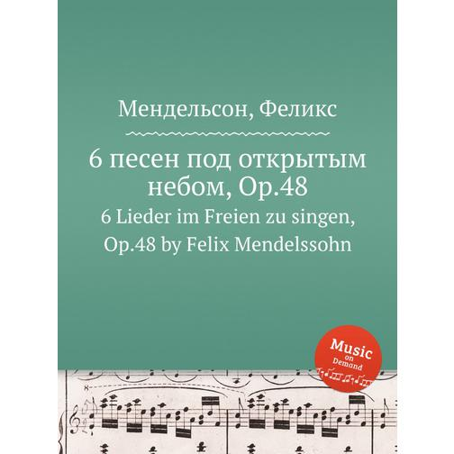 6 песен под открытым небом, Op.48 38722187