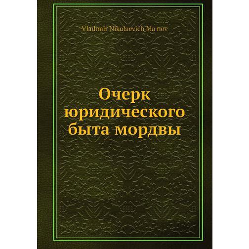 Очерк юридического быта мордвы 38716233