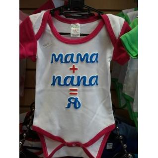 """Боди с надписью """" Мама+папа=Я"""""""