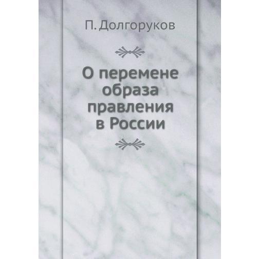 О перемене образа правления в России 38716266