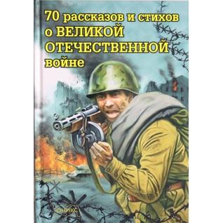 70 рассказов и стихов о Великой Отечественной войне, 978-5-4451-0485-8