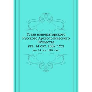 Устав императорского Русского Археологического Общества