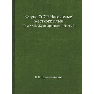 Фауна СССР. Насекомые жесткокрылые