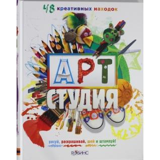 Арт-студия. 48 креативных находок, 978-5-4366-0112-0