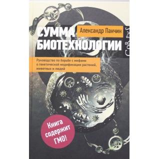 Панчин А.Ю.. Книга Сумма биотехнологии. Руководство по борьбе с мифами о генетической модификации растений, животных и 18+