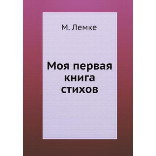 Моя первая книга стихов