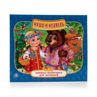 Умка. Маша И Медведь. (Книжка-Панорамка Для Малышей). Формат: А5 200х175 Мм. 10 Стр.
