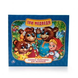 Умка. Три Медведя. (Книжка-Панорамка Для Малышей). Формат: А5 200х175 Мм. Объем: 10 Стр. В