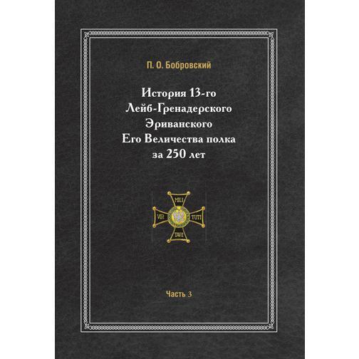 История 13-го Лейб-Гренадерского Эриванского Его Величества полка за 250 лет (ISBN 13: 978-5-458-25103-7) 38717478