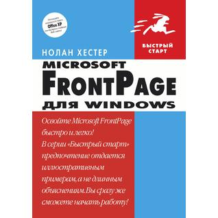 FrontPage 2002 для Windows