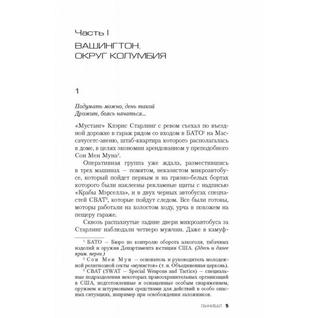 Томас Харрис. Томас Энтони Харрис. Ганнибал, 978-5-699-84294-0
