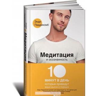 Энди Паддикомб. Книга Медитация и осознанность. 10 минут в день, которые приведут ваши мысли в порядок, 978-5-91671-546-018+