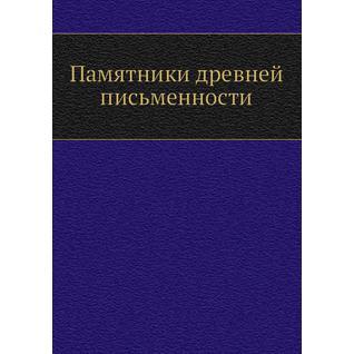 Памятники древней письменности (Автор: Неизвестный автор)
