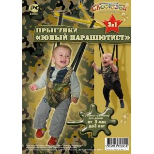 """Игра-тренажёр """"Прыгунки-""""3 в 1"""" Юный Парашютист ип.0006 Спортбэби"""