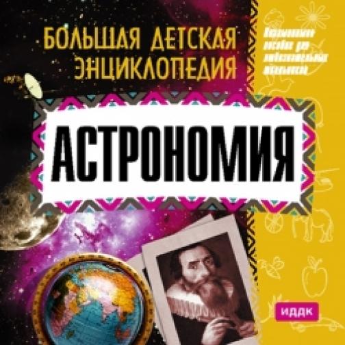 Новый диск Большая детская энциклопедия. Астрономия 1454524