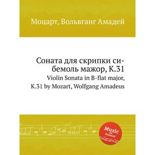 Соната для скрипки си-бемоль мажор, K.31
