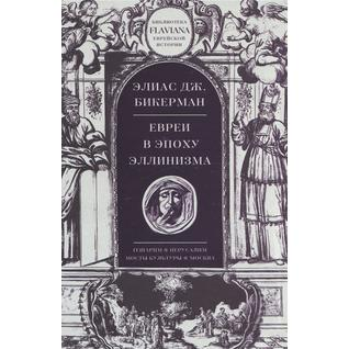 Элиас Дж. Бикерман. Книга Евреи в эпоху эллинизма, 978-5-93273-452-018+