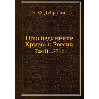Присоединение Крыма к России (Издательство: Нобель Пресс)