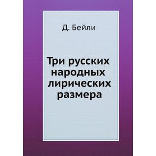Три русских народных лирических размера