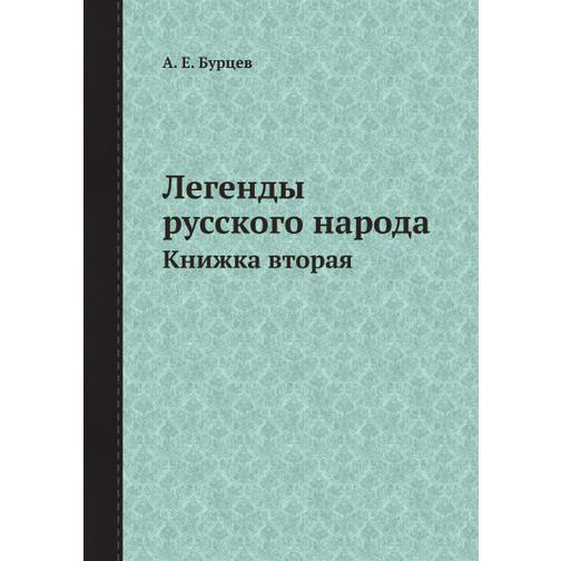 Легенды русского народа 38733198