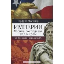 Герфрид Мюнклер. Книга Империи: Логика господства над миром. От Древнего Рима до США, 978-5-9950-0476-918+