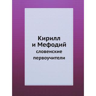 Кирилл и Мефодий (ISBN 13: 978-5-517-88570-8)