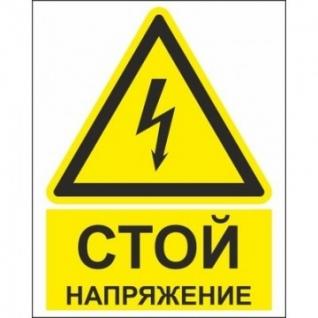 Знак безопасности ZK186 Стой! Напряжение (пластик,200х250)