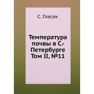 Температура почвы в С.- Петербурге