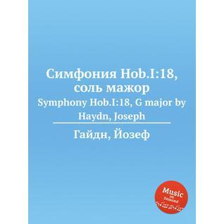Симфония Hob.I:18, соль мажор