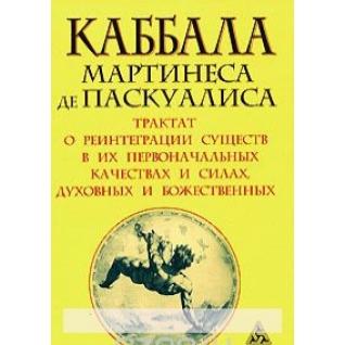 """Мартинес де Паскуалис """"Каббала, 978-5-94698-062-3"""""""