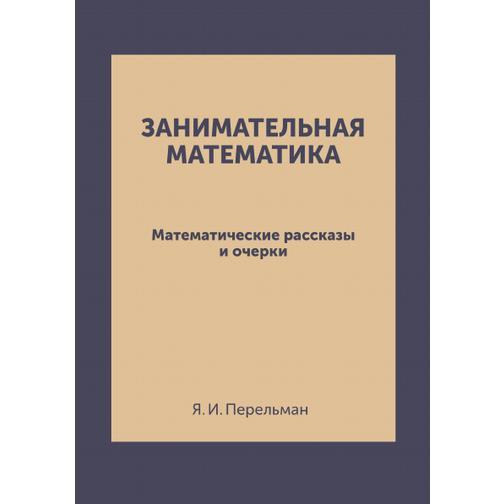 Занимательная математика 38717684