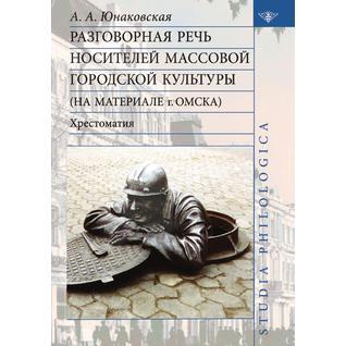 Разговорная речь носителей массовой городской культуры (на материале г. Омска)