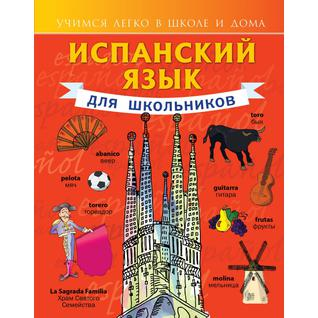 Матвеев. Испанский язык для школьников, 978-5-17-084158-5