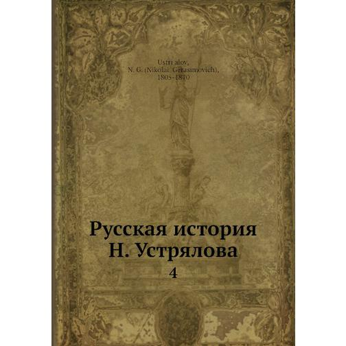 Русская история Н. Устрялова 38716578