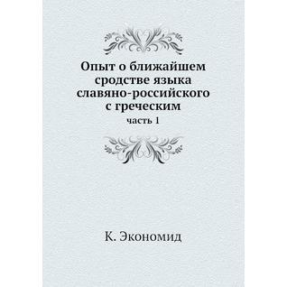 Опыт о ближайшем сродстве языка славяно-российского с греческим (ISBN 13: 978-5-517-93056-9)