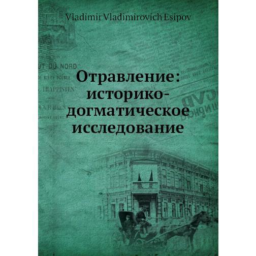 Отравление: историко-догматическое исследование 38716299
