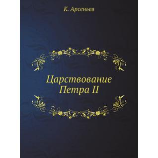 Царствование Петра II (ISBN 13: 978-5-517-93792-6)